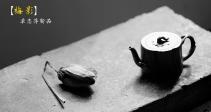 单志萍紫砂壶 单志萍甲午新作 极赋沧桑 全手梅影 颇有新颖~ 原矿降坡泥 - 美壶网
