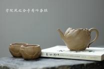 美壶定制紫砂壶 学院派风格之全手荷叶公道+2个手工荷叶杯 肌理丰富 各有风味~ 原矿段泥 - 美壶网