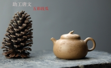 紫砂壶图片:美壶特惠 助工袁德波装饰 五彩段泥瓜 敦厚可人 - 美壶网