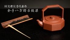 紫砂壶图片:顾文君实力代表作 线面挺括  黄龙源青水泥 全手八方钻石提梁 - 美壶网