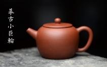 泓渝山房紫砂壶 美壶特惠 实用摹古小巨轮 杀茶利器 茶人最爱 原矿清水泥 - 美壶网