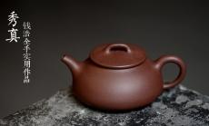 紫砂壶图片:钱浩全手作品 大口实用 高温红皮龙 秀真 美壶特惠 - 美壶网