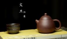 紫砂壶图片:淞庐作品 高温老紫泥 古朴 老味 全手文旦 - 全手工紫砂壶网
