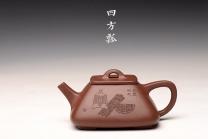 何卫枫紫砂壶 强强联合 国师和石装饰 文气简约  全手四方瓢 精道实用 原矿底槽清 - 美壶网