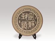 董建平紫砂壶 艺术挂盘  - 美壶网
