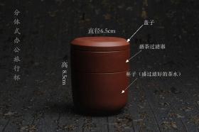 紫砂壶图片:美杯特惠 便携式办公旅行杯 泥料和做工超好 高8.5cm直径6.5cm - 美壶网
