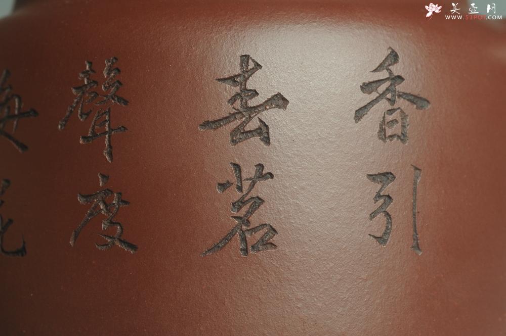 紫砂壶图片:油润黄龙山4号深井红皮龙 全手工德中壶 做工特好 喜上眉梢 - 宜兴紫砂壶网