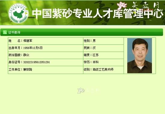 紫砂壶工艺师恽建军作品查询职称结果 泥料图片 107165 550x381